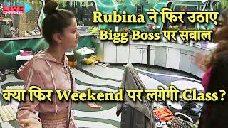 Rubina Ne Phir Uthaye Bigg Boss Par Sawal, Kya Phir Lagegi Weekend Par Class | Bigg Boss 14 LiveFeed
