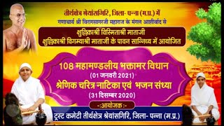 विशेष:- 108 महामण्डलीय भक्तामर विधान | Shreyansh Giri, M.P | Date:- 12/01/21