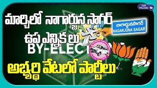 Nagarjuna Sagar By-Election In March | TRS | BJP | Congress | Telangana | Top Telugu TV