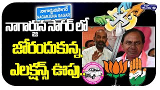 All Parties Focus On Nagarjuna Sagar By-Poll | Nagarjuna Sagar By Elections | Telangana | Top Telugu