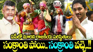 YCP Govt about Capitals & Elections in AP | Sankranthi Festival in AP | CM Jagan | CBN | Top Telugu