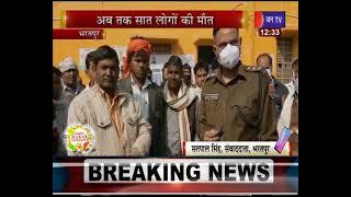ज़हरीली शराब का कहर,  Bharatpur  में सात  लोगों की मौत