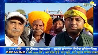 धार जिले के उमरबन केंद्र सरकार के कृषि बिल का विरोध