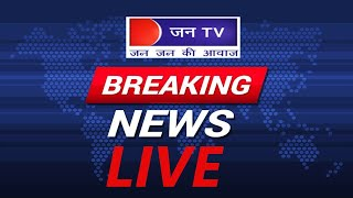 JAN TV LIVE Stream | Breaking News in Hindi | Rajasthan News Live Updates | Latest Hindi News 24x7