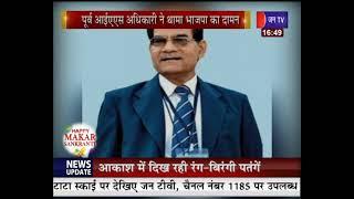 पूर्व IAS अधिकारी  A K Sharma ने थामा BJP का दामन