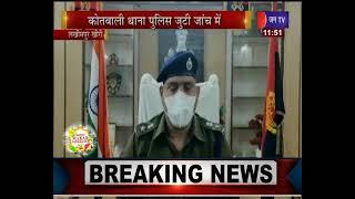 Lakhimpurkhiri - युवक की हत्या , कोतवाली थाना पुलिस जांच में जुटी