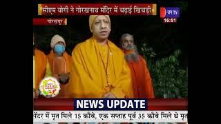 Gorakhpur - मकर संक्राति पर्व पर  CM Yogi ने गोरखनाथ मंदिर में चढ़ाई खिचडी