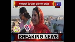 JANTV LIVE - Pinkcity Jaipur में पतंगबाज़ी  परवान पर ,आसमान हुआ सतरंगी
