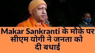 Makar Sankranti के मौके पर सीएम योगी ने जनता को दी बधाई