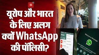 WhatsApp की Europe और Indian Users के लिए अलग-अलग Privacy Policy, जानिए क्या है वजह?