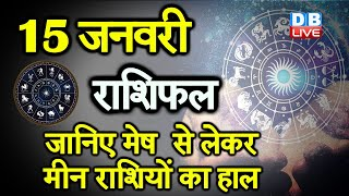 15 Jan 2021 | आज का राशिफल | Today Astrology | Today Rashifal in Hindi | #AstroLive | #DBLIVE