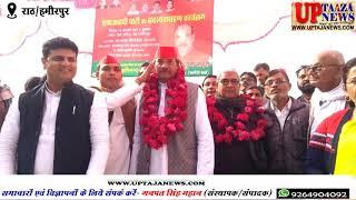 राठ में सैकड़ों की संख्या में लोगों ने समाजवादी पार्टी की सदस्यता ग्रहण की