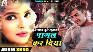 Bewafa Tune Mujko Pagal Kardiya | Manoj | Super Hits BEWAFA SONG 2020