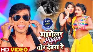 आ गया #Dharmendra_Yadav का #सुपरहिट Video Song - मंगेला Pappi तोर देवरा रे - Bhojpuri Songs New