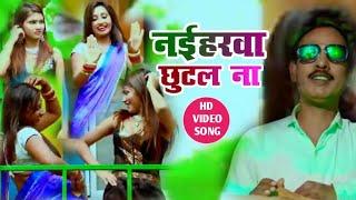 Naiharwa Chhutal Na | #Video Bhojpuri Song | नइहरवा छूटल ना | Ramsurat Prajapati Rashila