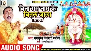 Bina Raam Naam Ke Bital Jala Dinwa | Bhojpuri Nirgun | Ramsurat Prajapati Rashila | Shivdeep Films