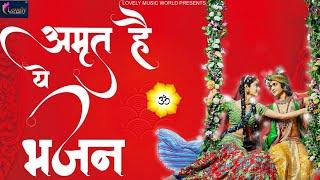 भजन हो तो ऐसा जो भाग्य के दरवाजे खोल दे | जीवन सफल हो जाएगा  सुनने से | Bhakti Hit - Ghunghroo Ji