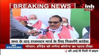 Chhattisgarh News || कांग्रेस के राजभवन मार्च कार्यक्रम की शुरुआत