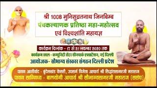 विशेष:- पंचकल्याणक प्रतिष्ठा महा-महोत्सव एवं विश्वशांति महायज्ञ | Green Park, Delhi | Date:-11/01/21