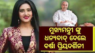 Actress Varsha Priyadarshini On CM Naveen Patnaik and Women Empowerment|ନବୀନ୍ ଙ୍କୁ ପ୍ରଶଂସା କଲେ ବର୍ଷା