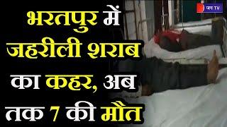 #BigBreaking | Bharatpur Liquor Tragedy Latest News | भरतपुर में जहरीली शराब का कहर, अब तक 7 की मौत