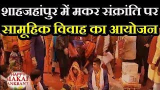 Shahjahanpur News | मकर संक्रांति पर सामूहिक विवाह का आयोजन, वित्त मंत्री ने दिया जोड़ो को आशीर्वाद