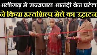 Aligarh UP News | अलीगढ़ में राज्यपाल आनंदी बेन पटेल ने किया हस्तशिल्प मेले का उद्घाटन