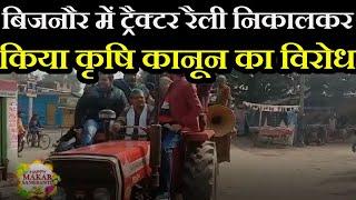 Bijnor News | बिजनौर में ट्रैक्टर रैली निकालकर किया कृषि कानून बिल का विरोध | Jan TV