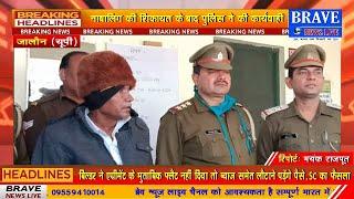 जालौन: सेक्सुअल हैरेसमेंट मामले में भाजपा नगर उपाध्यक्ष हुआ गिरफ्तार | #BraveNewsLive