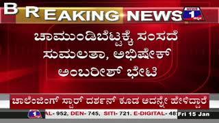 'ಚಾಮುಂಡೇಶ್ವರಿ' ದರ್ಶನ ಪಡೆದ ಸಂಸದೆ ಸುಮಲತಾ- ಅಭಿಷೇಕ್ ಅಂಬರೀಶ್