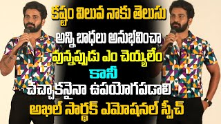Bigg Boss 4 Akhil Sarthak Emotional Speech | Akhil Monal | Swardham Movie Event | Top Telugu TV