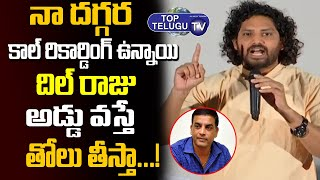 OU JAC President Sampath Naik Warning To  Dil Raju Krack Distributor | Krack Issue | Top Telugu TV
