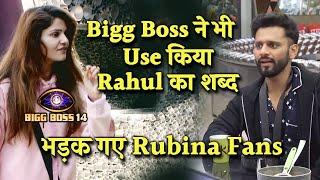 Shocking Bigg Boss Ne Rubina Ke Liye Use Kiya Rahul Wala Shabd, Bhadak Gaye Fans | Bigg Boss 14