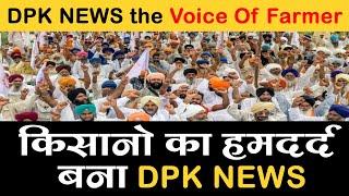 Farmer Protest  | DPK NEWS the Voice Of Farmer | किसानो का हमदर्द बना DPK NEWS | देखिये Report