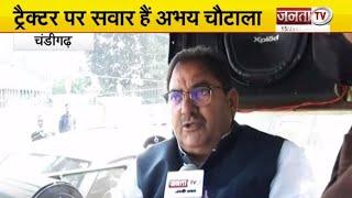 देखिए ट्रैक्टर यात्रा को लेकर इनेलो नेता अभय सिंह चौटाला ने Janta Tv से खास बातचीत में क्या कहा…?