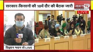 सरकार संग किसानों की वार्ता जारी, देखिए विज्ञान भवन से JantaTV की Report