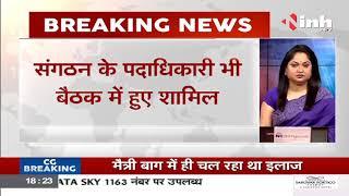 BJP Chhattisgarh News || Former CM Dr. Raman Singh के निवास में बुलाई गई आपात बैठक