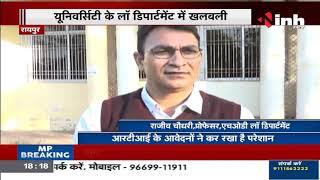 Chhattisgarh News || Raipur, यूनिवर्सिटी के Law Department में खलबली