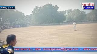 स्व मथुरा सिंह बेशपुरा की स्मृति में कालेज ग्राउंड पर खेला जा रहा 15वा अंतरराज्जीय किर्केट टूनामेंट।