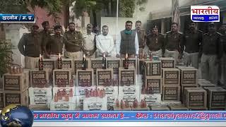आबकारी और पुलिस विभाग की सयुक्त टीम ने चार लाख की अवैध शराब की जब्त। #bn #mp #Khargone