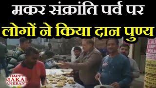 Shahjahanpur News | शाहजहांपुर में धूमधाम से मनाया मकर संक्रांति पर्व, लोगों ने किया दान पुण्य