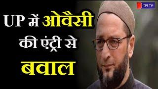 Lucknow News | UP में Asaduddin Owaisi की एंट्री से बवाल, साक्षी महाराज के बयान से राजनीति गरमाई