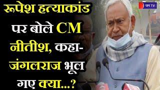 Chief Minister Nitish Kumar | Rupesh Murder Case पर बोले CM नीतीश, कहा- जंगलराज भूल गए क्या