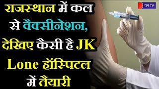 Covid-19 टीकाकरण केंद्र , JK Loan Hospital का जन टीवी संवाददाता ने लिया जायज़ा , कल से टीकाकरण शुरू