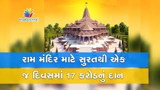 રામ મંદિર માટે સુરતથી એક જ દિવસમાં 17 કરોડનું દાન