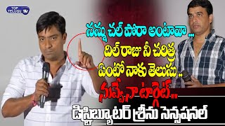 Krack Movie Distributor Srinu Controversial Comments On Dil Raju | Tollywood | Top Telugu TV