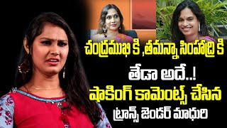 Transgender Madhuri Shocking Comments On Transgender Chandramukhi and Tamanna Simhadri | TopTeluguTV