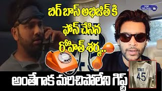 Rohit Sharma PhoneCall To Bigg Boss Winner Abhijeet | Hanuma Vihari | Top Telugu TV