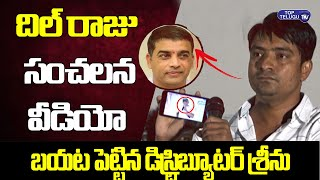Distributor Srinu Revealed Shocking Video Of Dil Raju |  Tollywood Controversy | Top Telugu TV