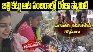 Nagari MLA Roja At Jallikattu Celebrations | Mla Roja About Her Son & Daughter | Top Telugu TV